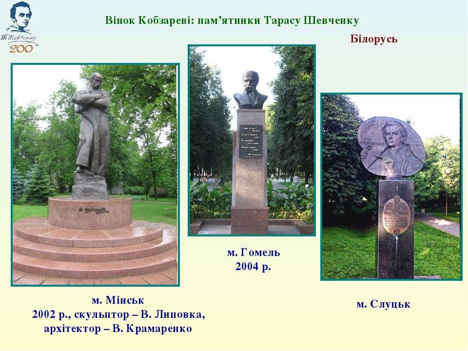 Білорусь м. Гомель 2004 р. м. Мінськ 2002 р., скульптор – В. Липовка, архітек...