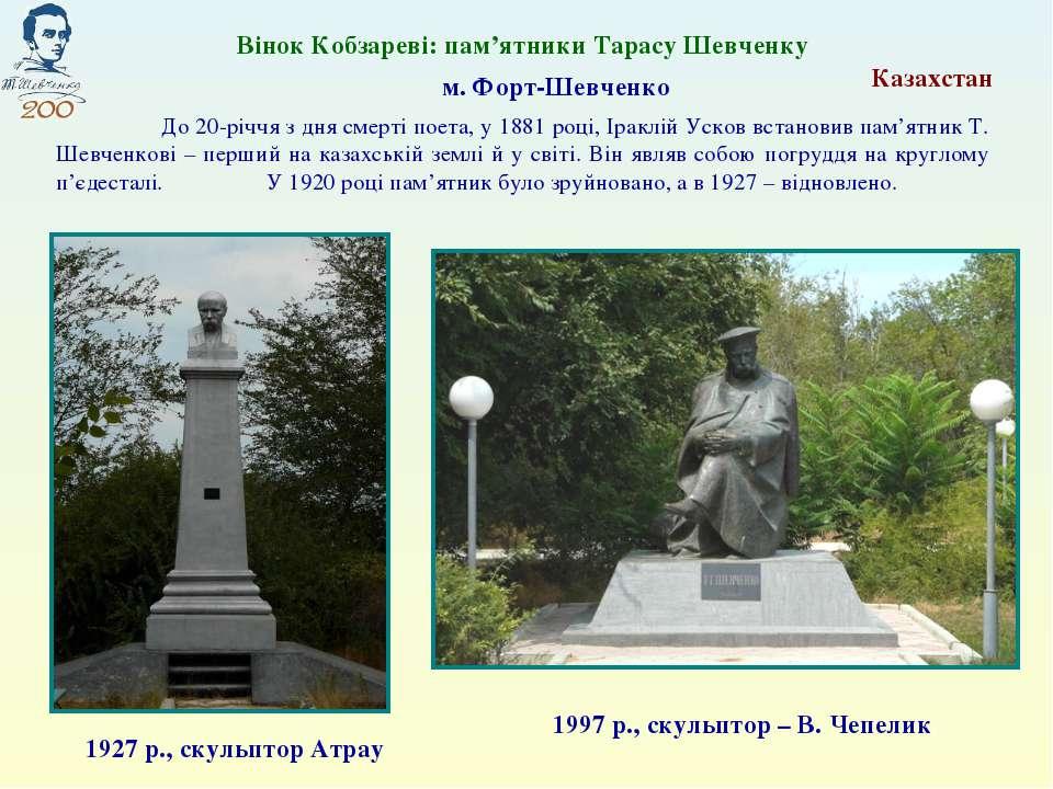 Казахстан 1927 р., скульптор Атрау Вінок Кобзареві: пам'ятники Тарасу Шевченк...