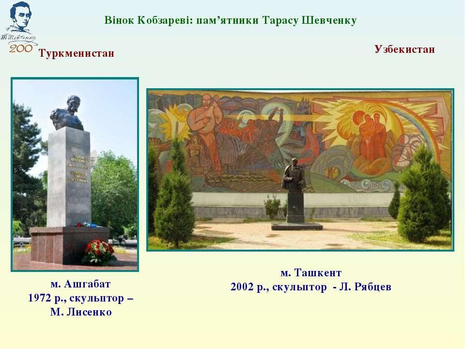 Узбекистан м. Ташкент 2002 р., скульптор - Л. Рябцев Вінок Кобзареві: пам'ятн...