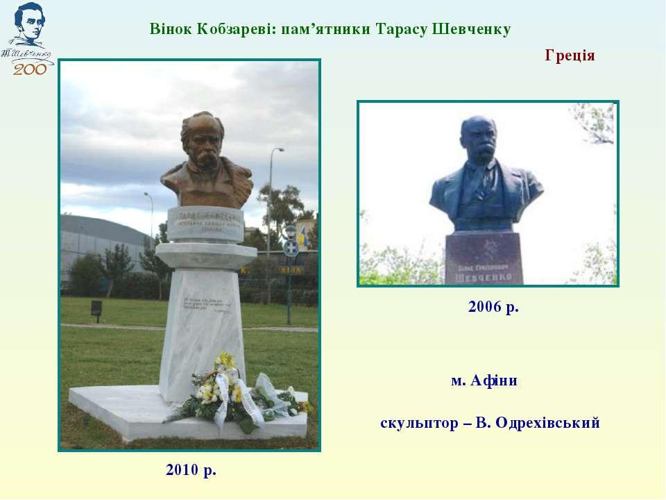 Вінок Кобзареві: пам'ятники Тарасу Шевченку Греція 2006 р. 2010 р. м. Афіни с...