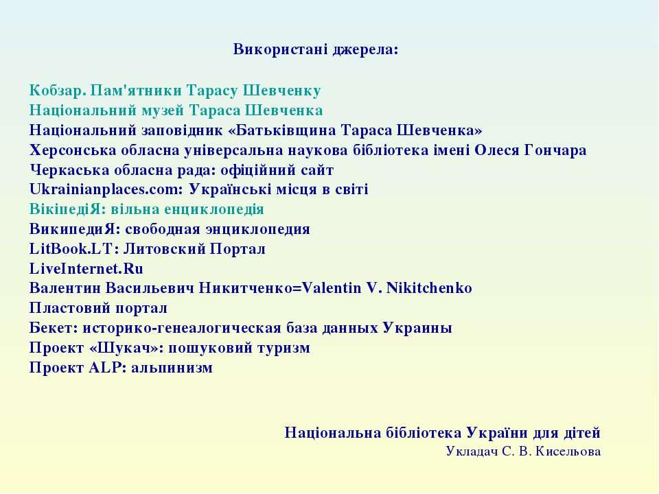 Використані джерела: Національна бібліотека України для дітей Укладач С. В. К...