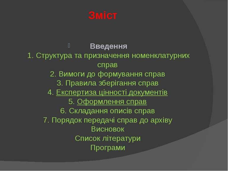 Зміст Введення 1. Структура та призначення номенклатурних справ 2. Вимоги до ...