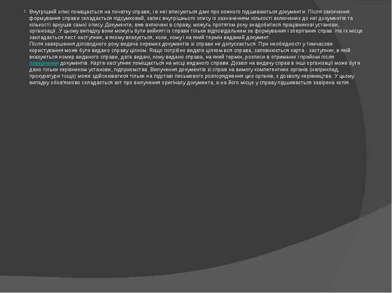 Внутрішній опис поміщається на початку справи, і в неї вписуються дані про ко...