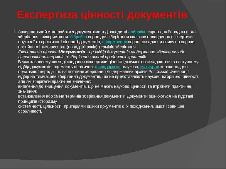 Експертиза цінності документів Завершальний етап роботи з документами в ділов...