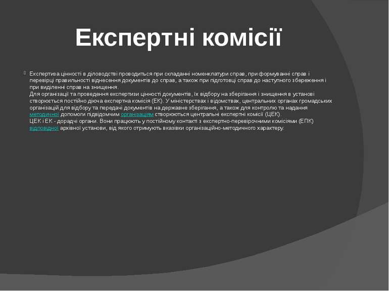 Експертні комісії Експертиза цінності в діловодстві проводиться при складанні...