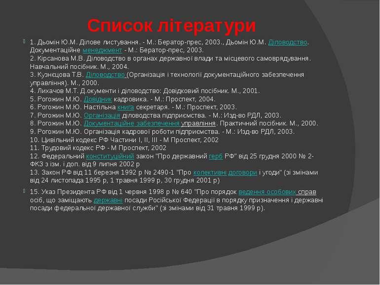 Список літератури 1. Дьомін Ю.М. Ділове листування. - М.: Бератор-прес, 2003....