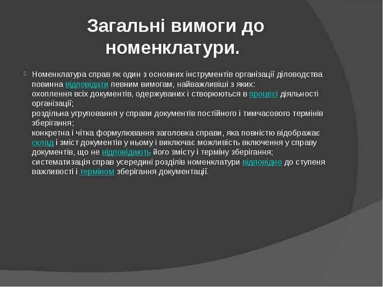 Загальні вимоги до номенклатури. Номенклатура справ як один з основних інстру...