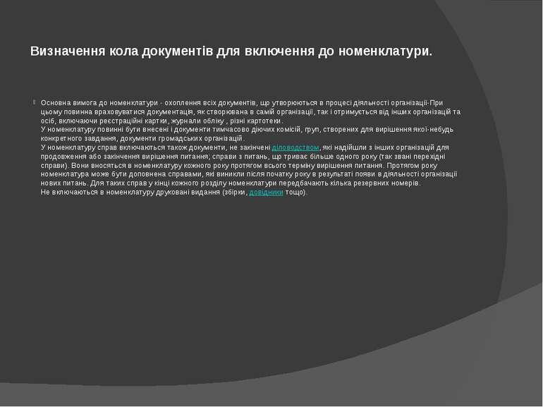 Визначення кола документів для включення до номенклатури. Основна вимога до н...