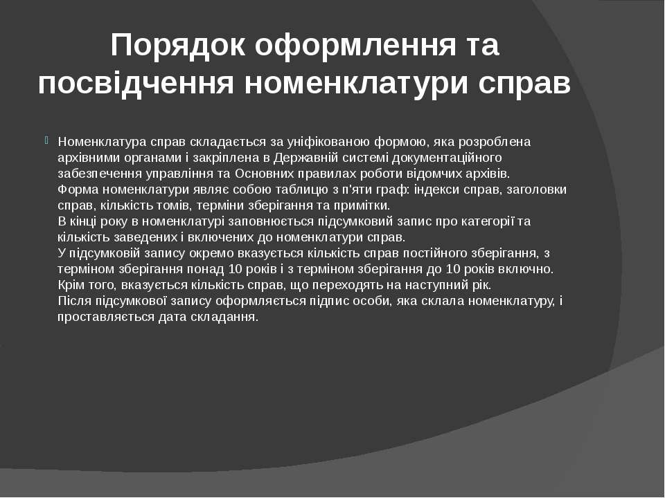 Порядок оформлення та посвідчення номенклатури справ Номенклатура справ склад...