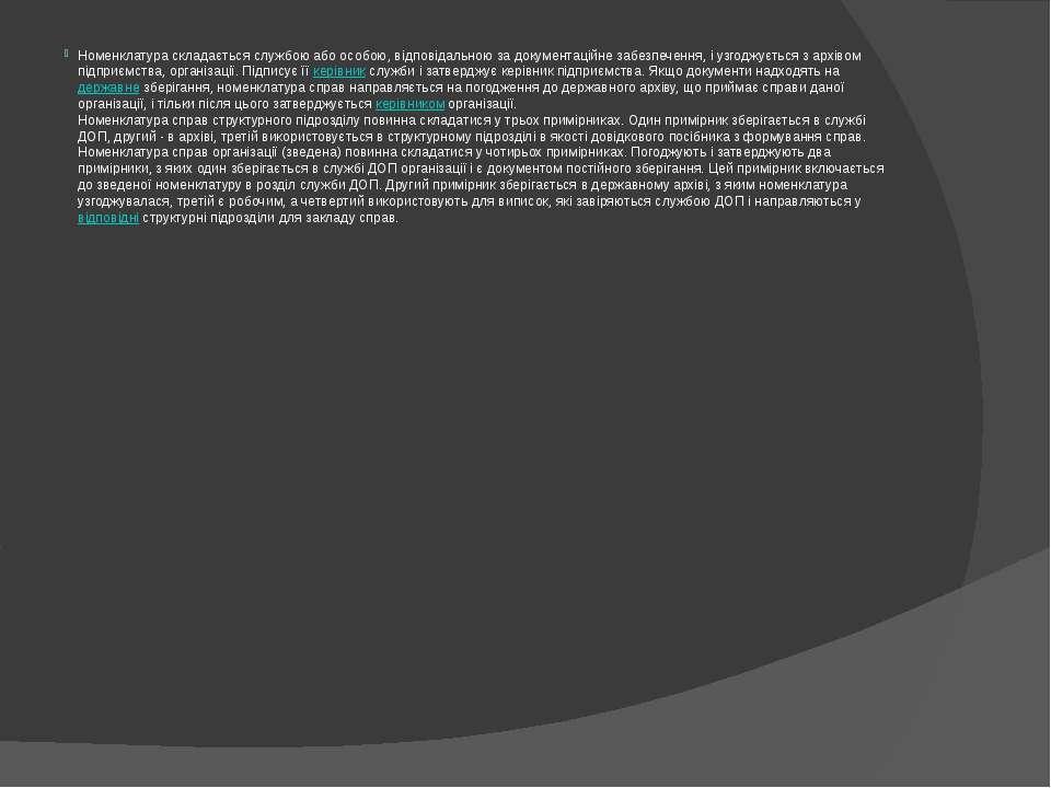Номенклатура складається службою або особою, відповідальною за документаційне...