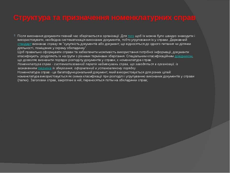 Структура та призначення номенклатурних справ Після виконання документи певни...