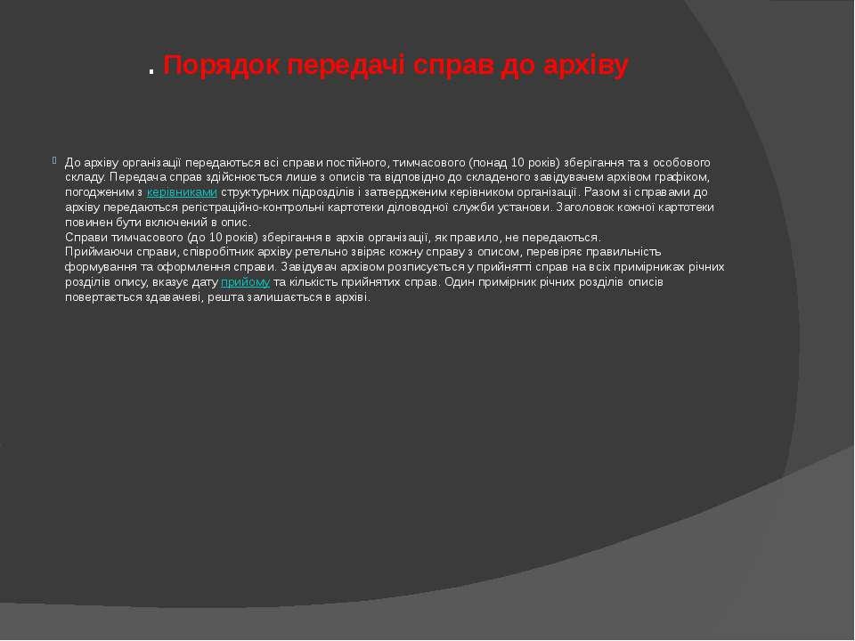 . Порядок передачі справ до архіву До архіву організації передаються всі спра...