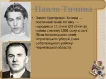 Павло Григорович Тичина— поетичний геній XX віку— народився 11 січня (23 сі...