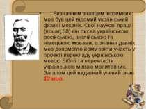 Визначним знавцем іноземних мов був цей відомий український фізик і механік. ...
