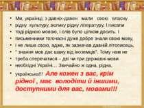 Ми, українці, з давніх-давен мали свою власну рідну культуру, велику рідну лі...