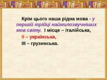 Крім цього наша рідна мова - у першій трійці наймилозвучніших мов світу. І мі...