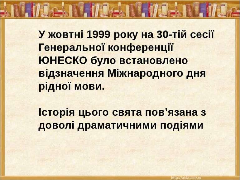 У жовтні 1999 року на 30-тій сесії Генеральної конференції ЮНЕСКО було встано...
