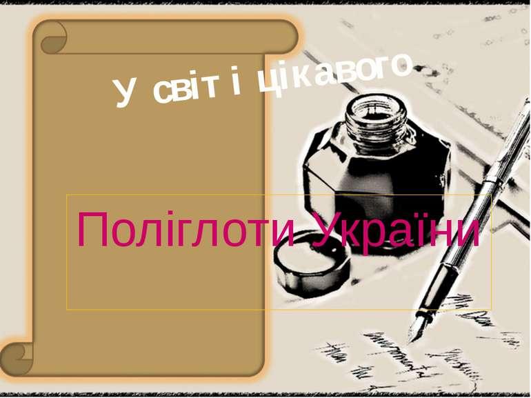 Поліглоти України У світі цікавого