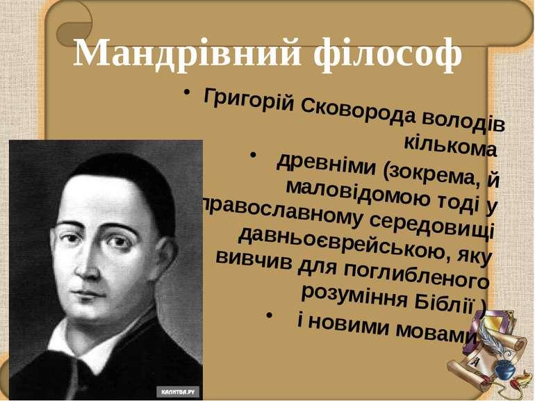 Григорій Сковорода володів кількома древніми (зокрема, й маловідомою тоді у п...