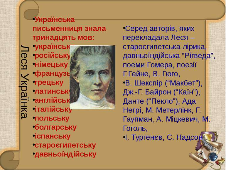 Українська письменниця знала тринадцять мов: українську російську німецьку фр...