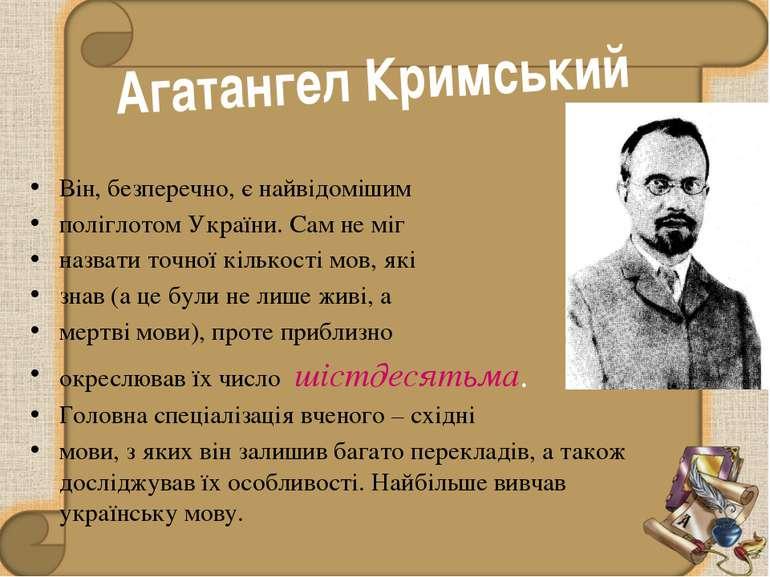 Він, безперечно, є найвідомішим поліглотом України. Сам не міг назвати точної...
