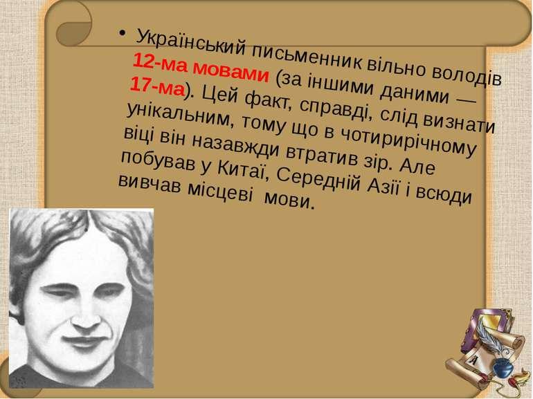 Український письменник вільно володів 12-ма мовами (за іншими даними — 17-ма)...