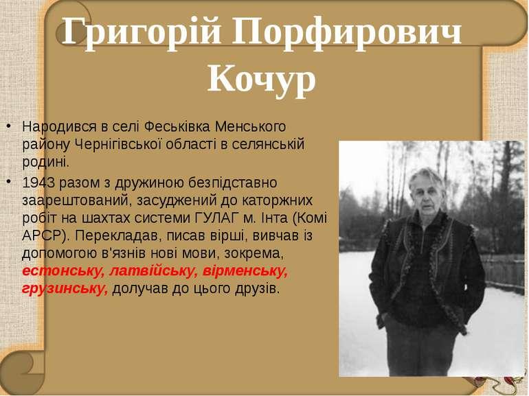 Народився в селі Феськівка Менського району Чернігівської області в селянські...
