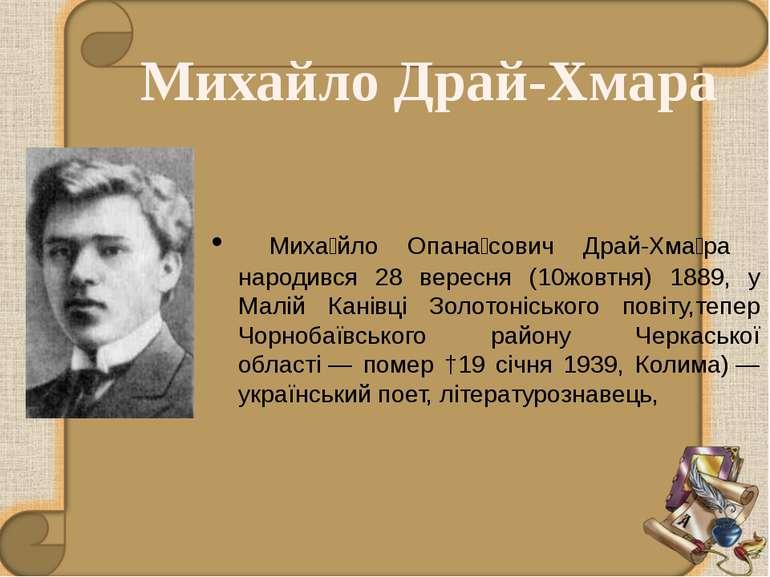 Миха йло Опана сович Драй-Хма ра народився 28 вересня (10жовтня) 1889, у Малі...