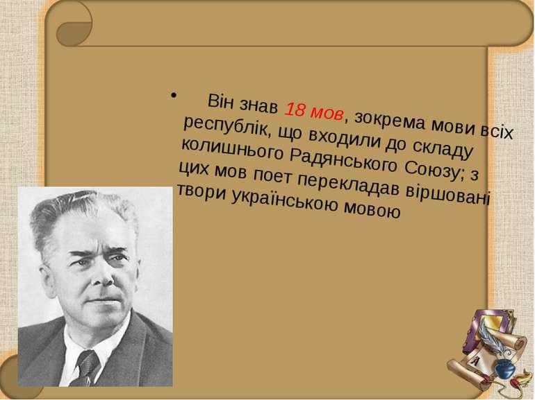 Він знав 18 мов, зокрема мови всіх республік, що входили до складу колишнього...