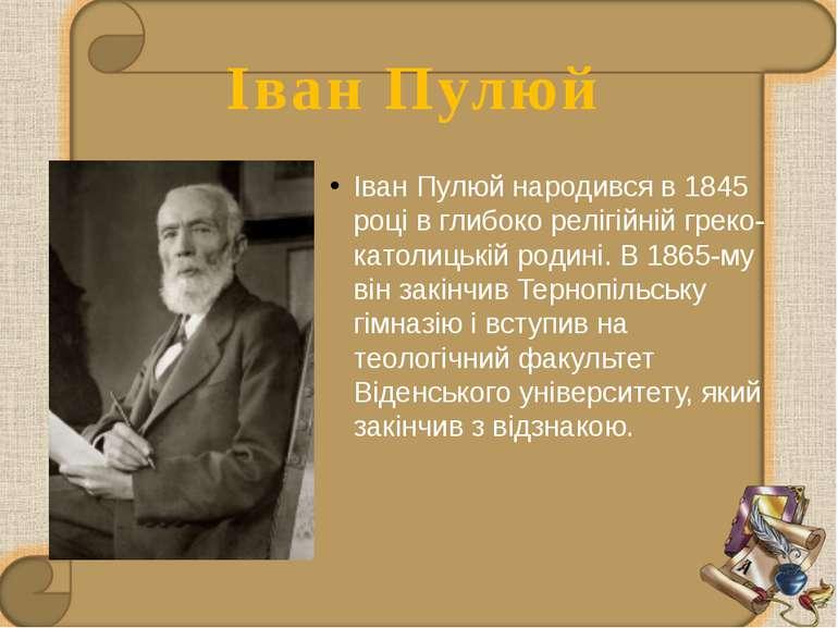 Іван Пулюй народився в 1845 році в глибоко релігійній греко-католицькій родин...
