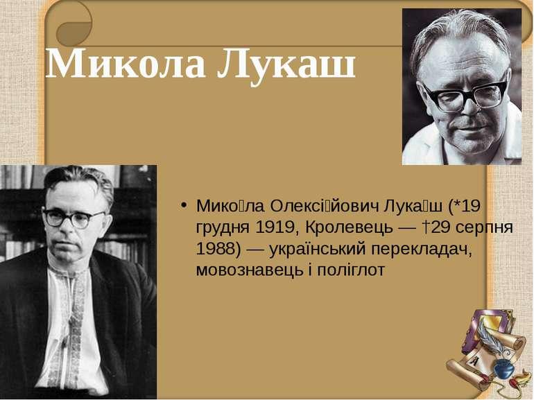 Мико ла Олексі йович Лука ш (*19 грудня 1919, Кролевець— †29 серпня 1988)— ...