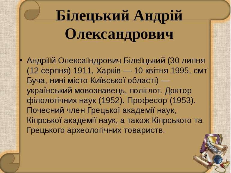 Андрі й Олекса ндрович Біле цький (30 липня (12 серпня) 1911, Харків— 10 кві...