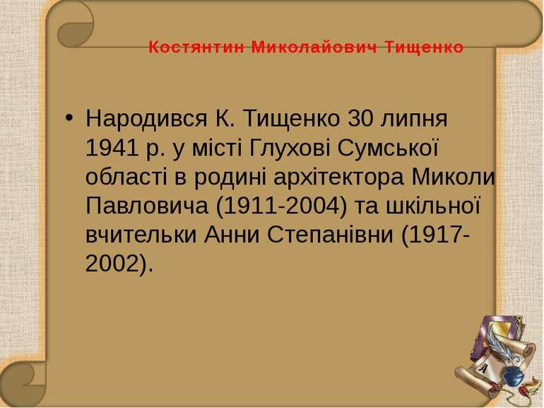 Костянтин Миколайович Тищенко Народився К. Тищенко 30 липня 1941 р. у місті Г...