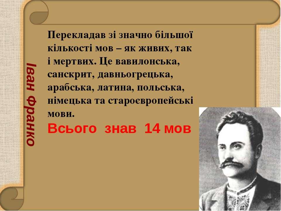 Перекладав зі значно більшої кількості мов – як живих, так і мертвих. Це вави...