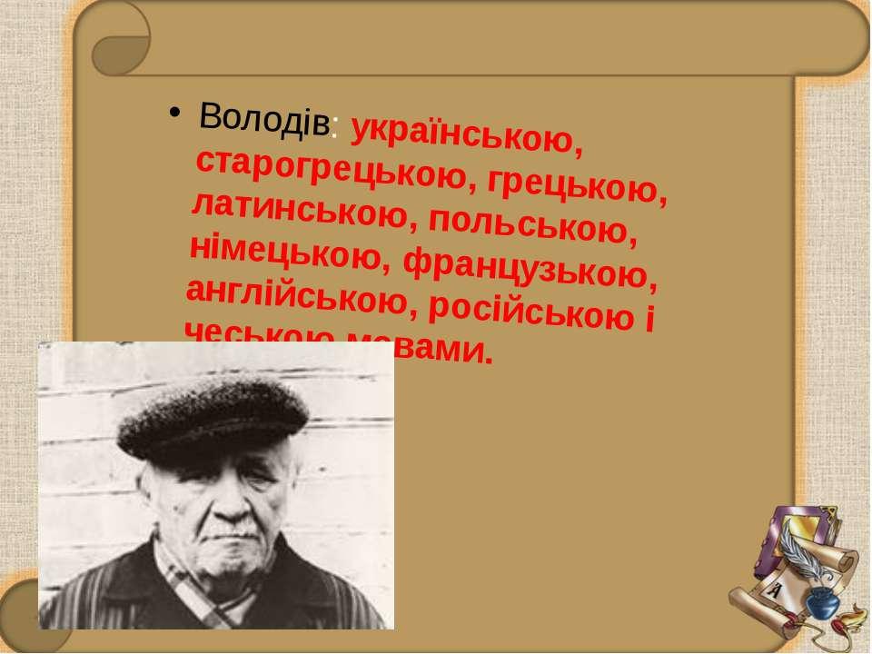 Володів: українською, старогрецькою, грецькою, латинською, польською, німецьк...