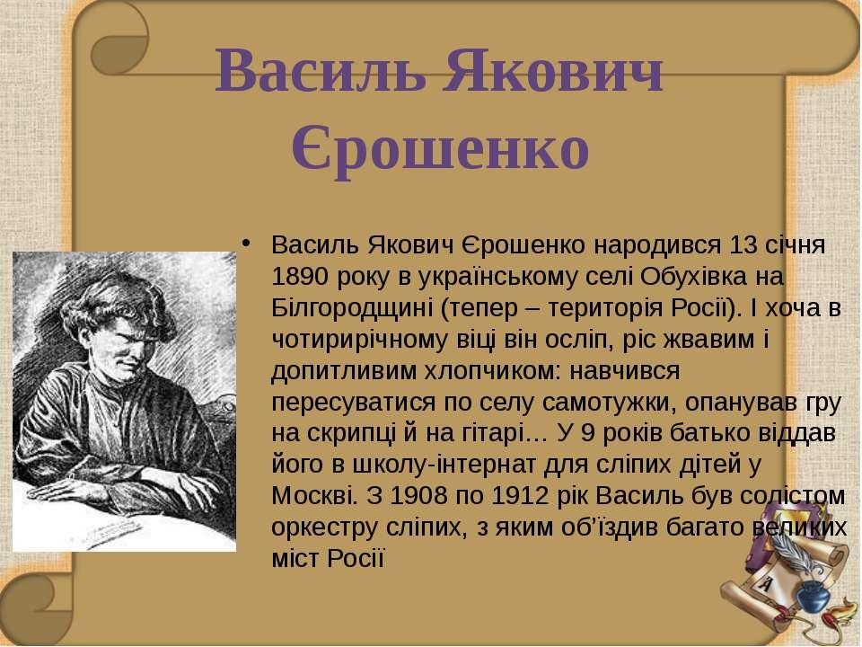 Василь Якович Єрошенко народився 13 січня 1890 року в українському селі Обухі...