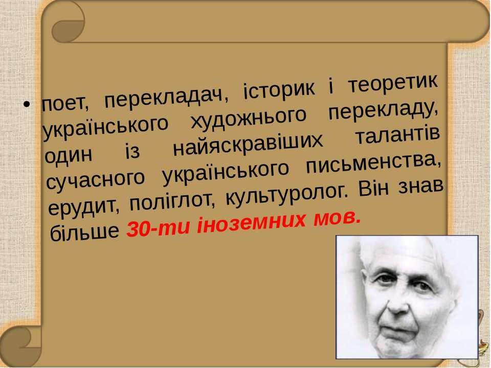 поет, перекладач, історик і теоретик українського художнього перекладу, один ...