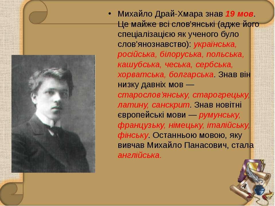 Михайло Драй-Хмара знав 19 мов. Це майже всі слов'янські (адже його спеціаліз...