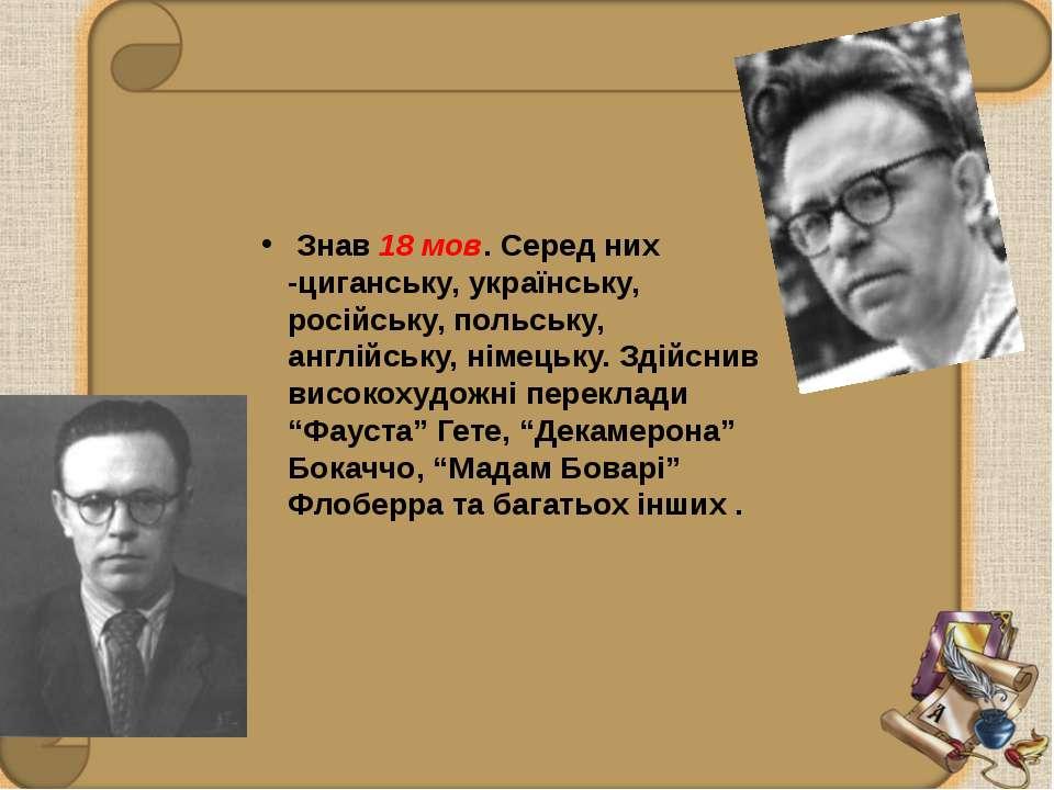 Знав 18 мов. Серед них -циганську, українську, російську, польську, англійськ...