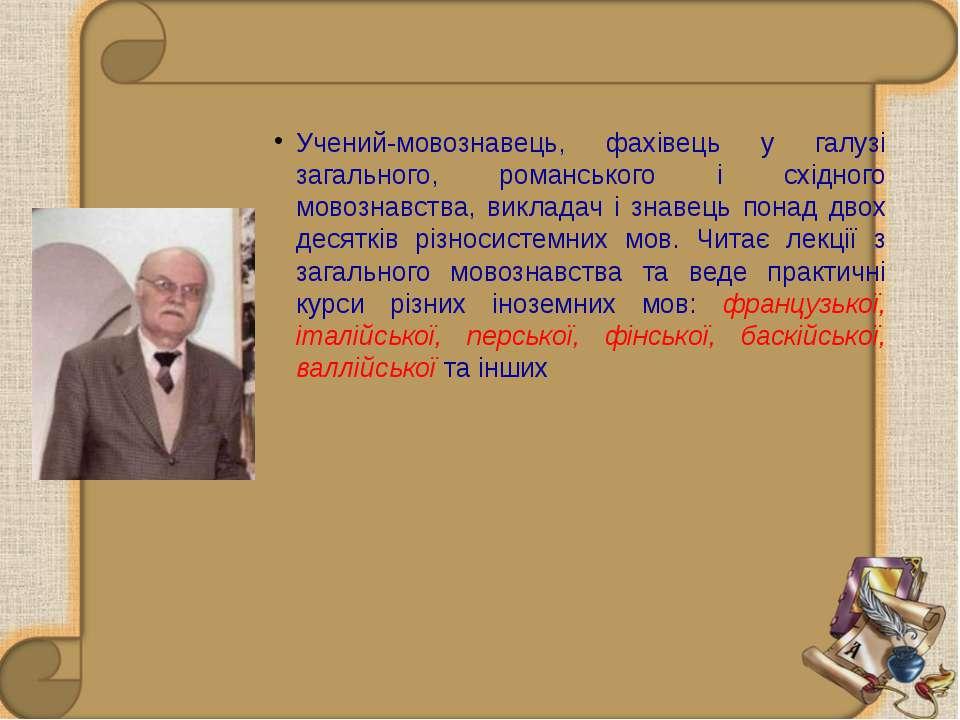 Учений-мовознавець, фахівець у галузі загального, романського і східного мово...