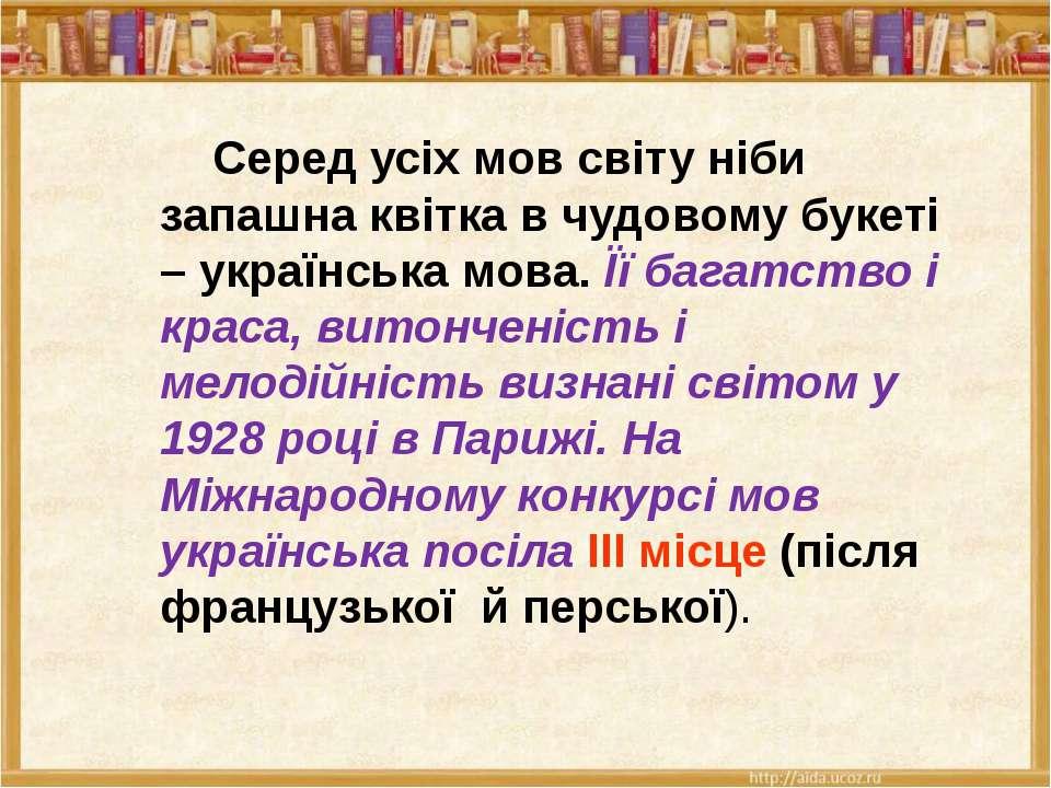Серед усіх мов світу ніби запашна квітка в чудовому букеті – українська мова....