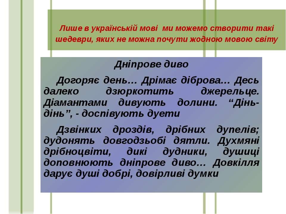 Лише в українській мові ми можемо створити такі шедеври, яких не можна почути...