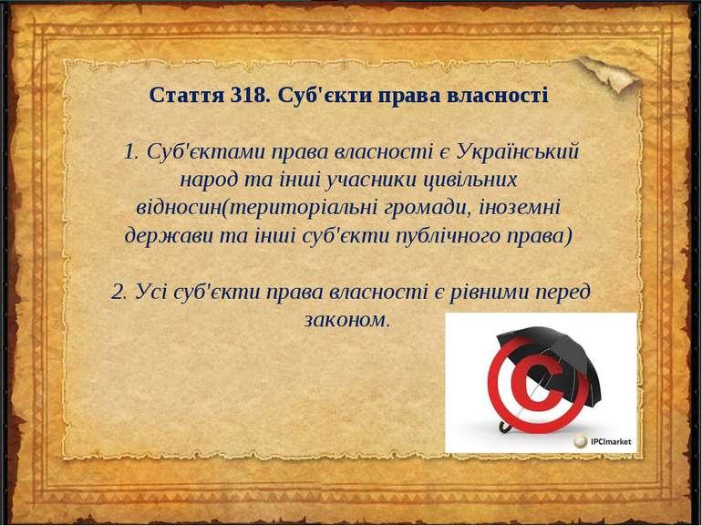 Стаття 318. Суб'єкти права власності 1. Суб'єктами права власності є Українсь...