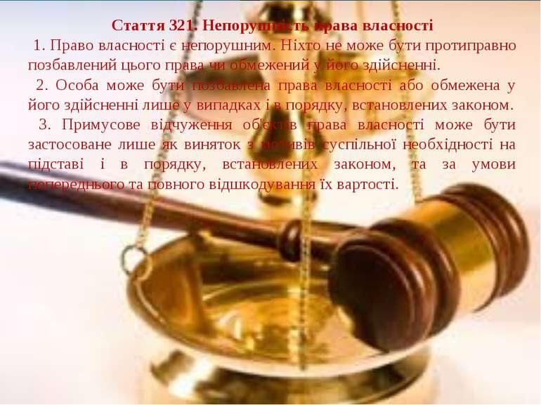 Стаття 321. Непорушність права власності 1. Право власності є непорушним. Ніх...
