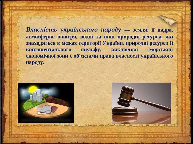 Власність українського народу — земля, її надра, атмосферне повітря, водні та...