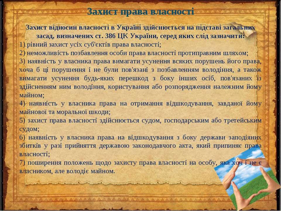 Захист права власності Захист відносин власності в Україні здійснюється на пі...