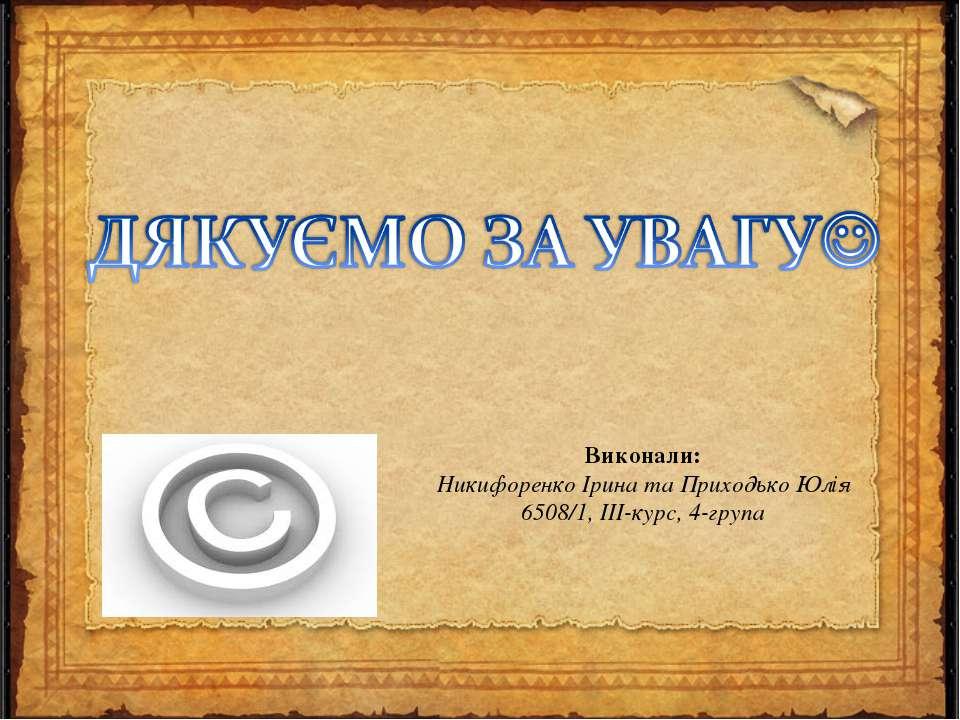 Виконали: Никифоренко Ірина та Приходько Юлія 6508/1, ІІІ-курс, 4-група