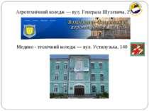 Агротехнічний коледж— вул. Генерала Шухевича, 27 Медико - технічний коледж—...