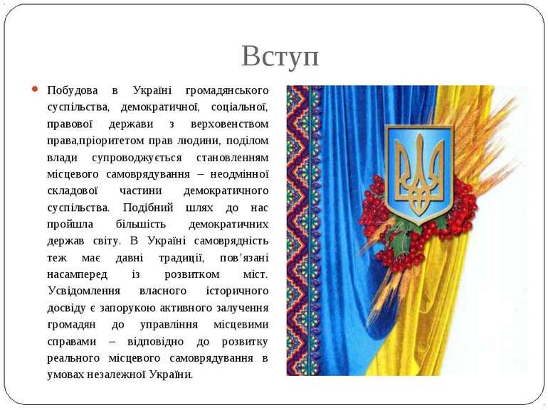 Вступ Побудова в Україні громадянського суспільства, демократичної, соціально...