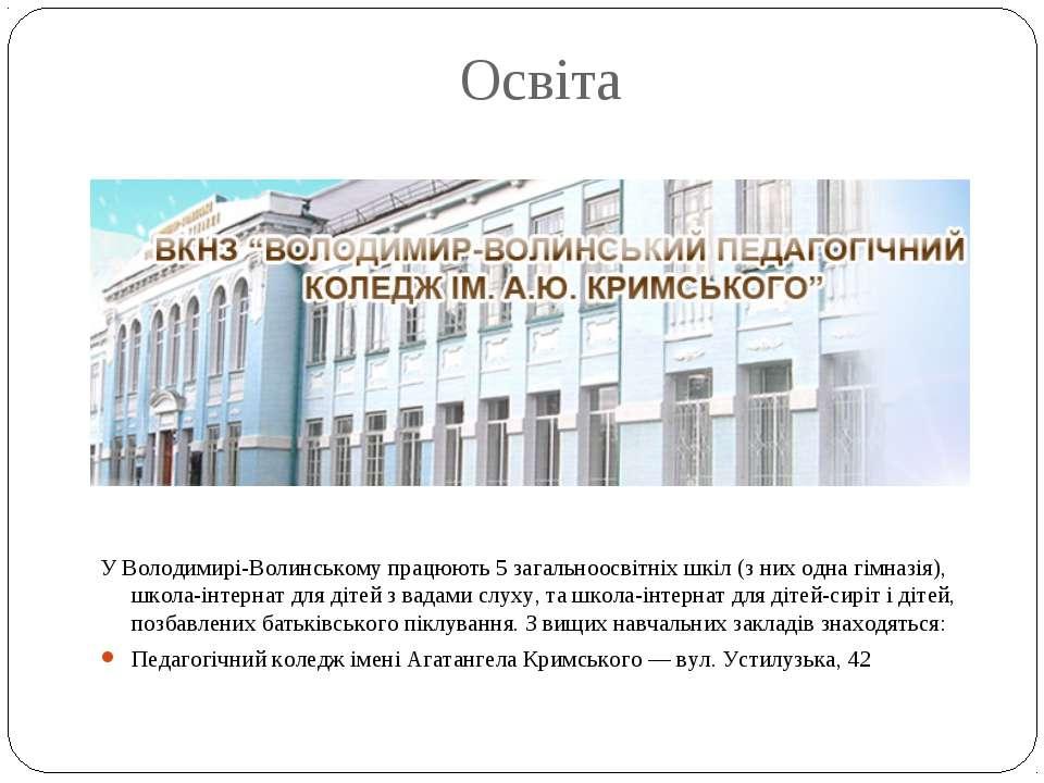 Освіта У Володимирі-Волинському працюють 5 загальноосвітніх шкіл (з них одна ...